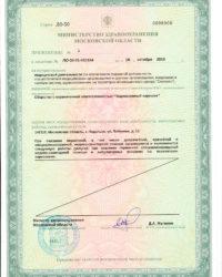 лицензия-клиники
