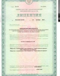 лицензия-наркологической-клиники-в-подольске