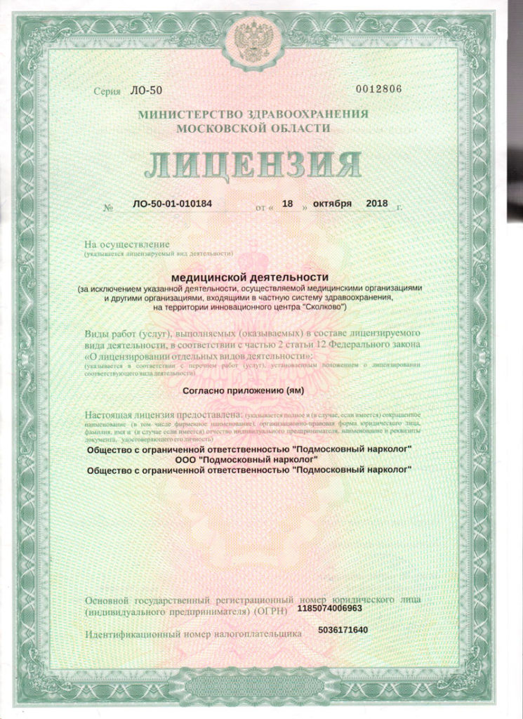 лицензия подмосковный нарколог