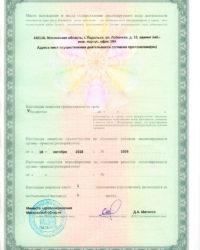 лицензия-наркологической-клиники